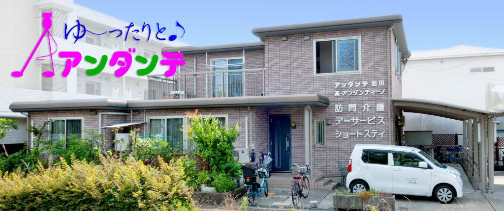 池田市の小規模多機能型居宅介護サービスの詳しいご紹介やアンダンテの会社案内をさせて頂きます。